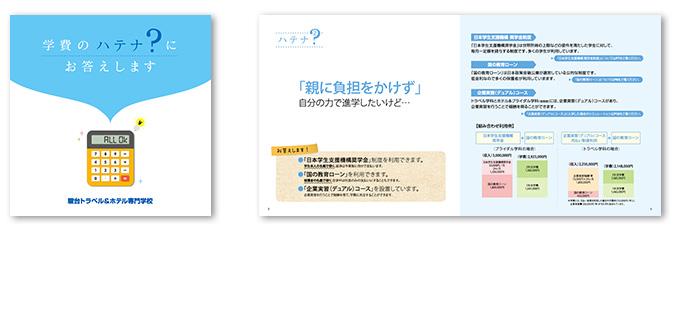 駿台トラベル&ホテル専門学校学校案内デザイン