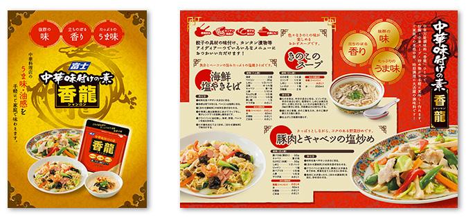富士食品工業 リーフレット・DMデザイン