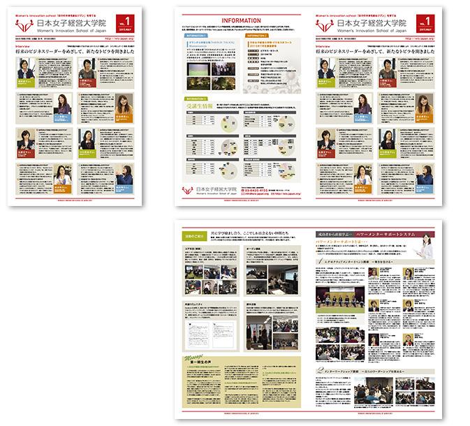 一般社団法人日本女子経営機構会員誌・会報誌制作