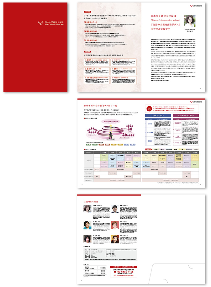 一般社団法人日本女子経営機構学校案内デザイン