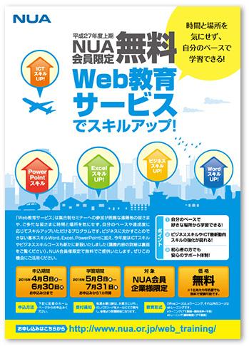 日本電気株式会社チラシデザイン