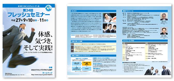 日本電気株式会社リーフレット・DMデザイン