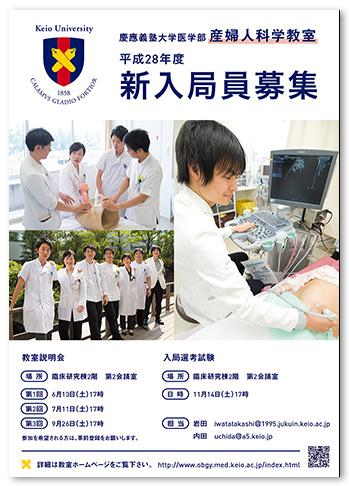 慶応義塾大学医学部産婦人科学教室ポスターデザイン