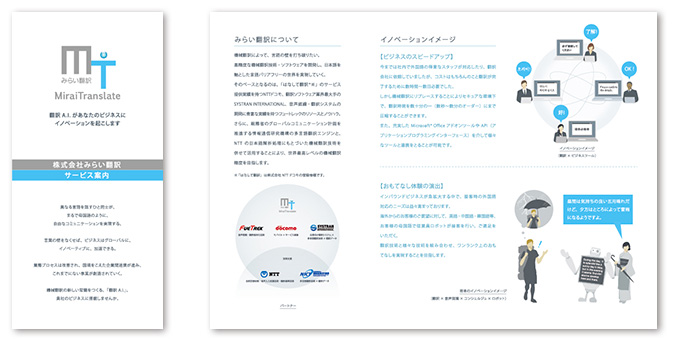 株式会社みらい翻訳リーフレット・DMデザイン