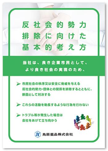 鳥居薬品株式会社ポスターデザイン