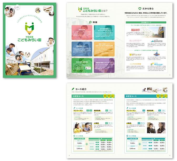 東京未来大学 学習支援こどもみらい園学校案内デザイン