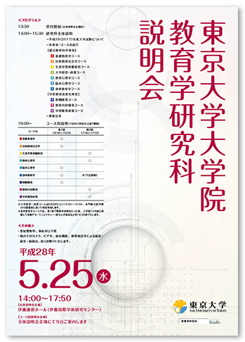 東京大学大学院教育学研究科ポスターデザイン