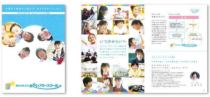 東京未来大学みらいフリースクール学校案内デザイン