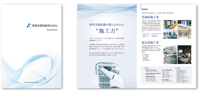 関東空調設備株式会社会社案内デザイン