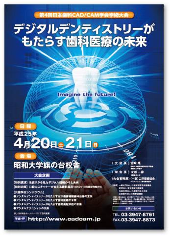 日本歯科CAD/CAMポスターデザイン