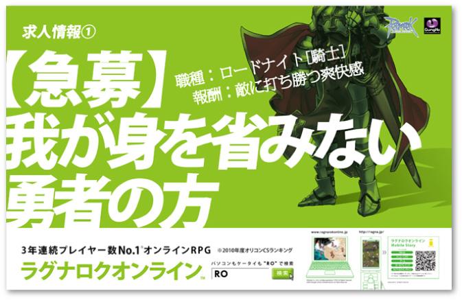 ガンホー・オンライン・エンターテイメント株式会社ポスターデザイン