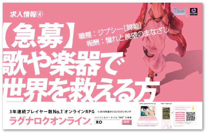 ガンホー・オンライン・エンターテイメント株式会社 ポスターデザイン2