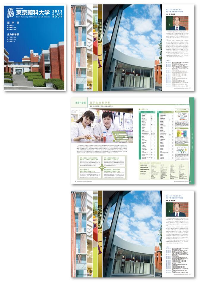 東京薬科大学学校案内デザイン