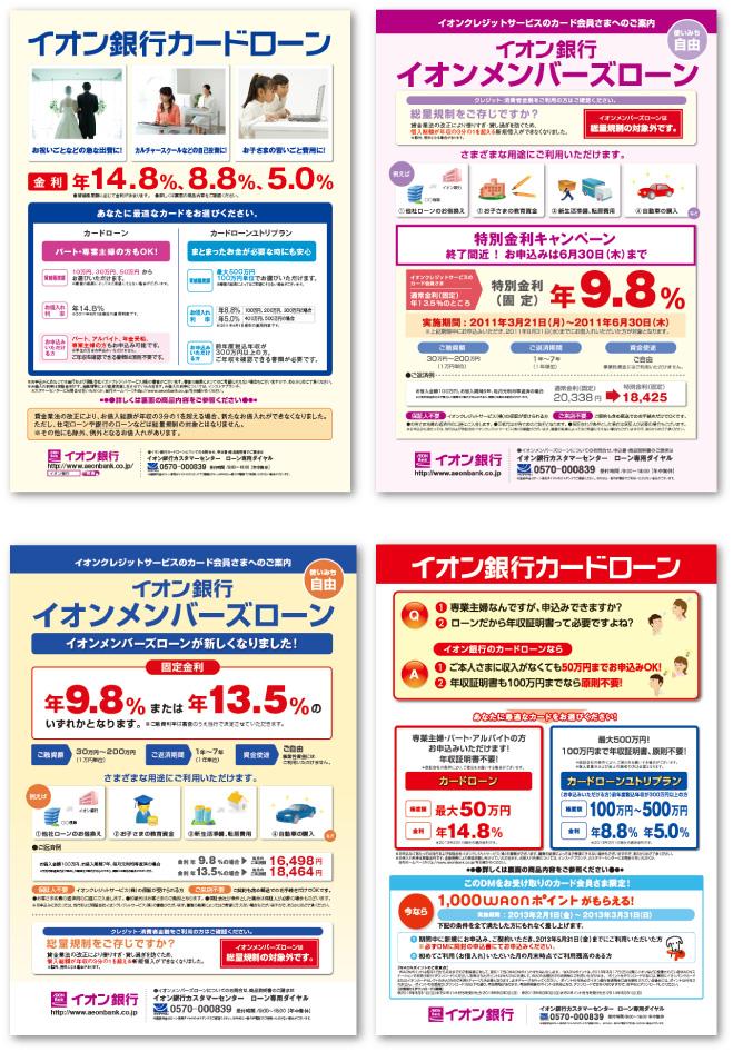 イオン銀行リーフレット・DMデザイン