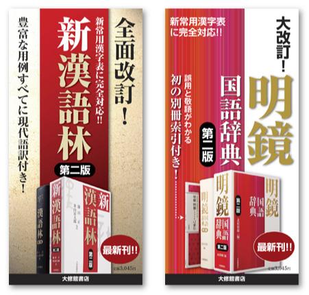 大修館書店 ポスターデザイン2