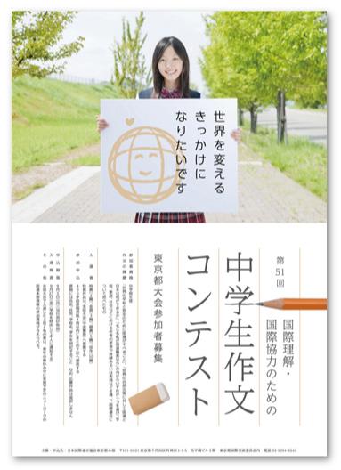 日本国際連合協会ポスターデザイン