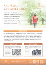 株式会社中央エコテック  チラシデザイン2