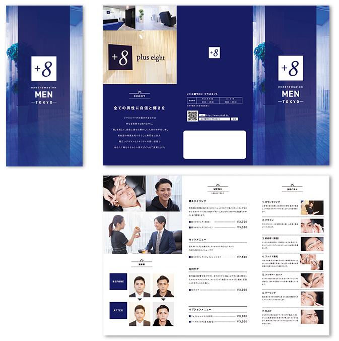 株式会社プラスエイトリーフレット・DMデザイン