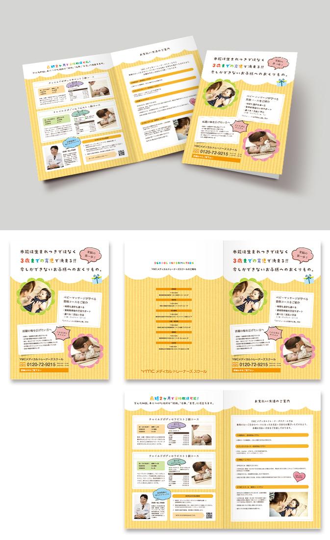 株式会社ビジョナリー・ライズパンフレットデザイン