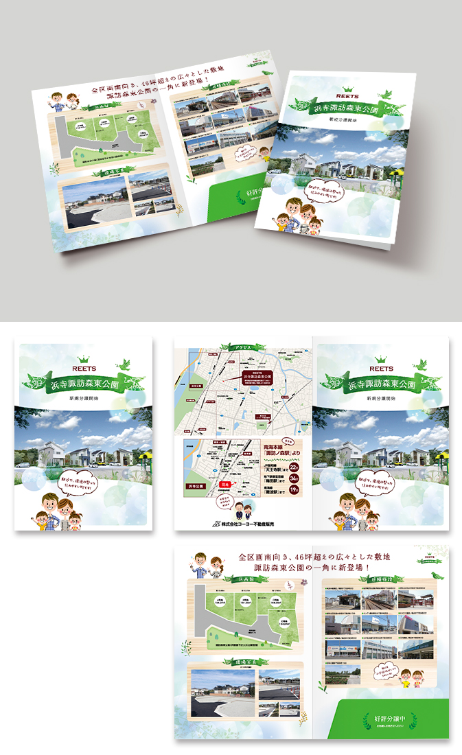 株式会社コーヨー不動産販売パンフレットデザイン