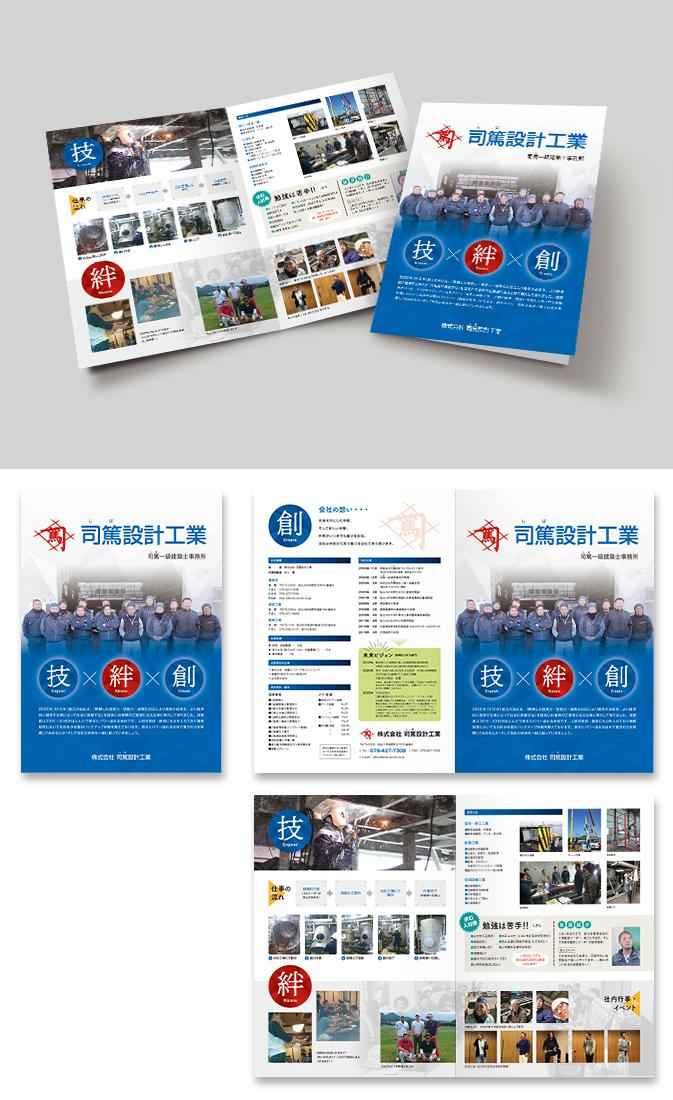 株式会社司篤設計工業パンフレットデザイン