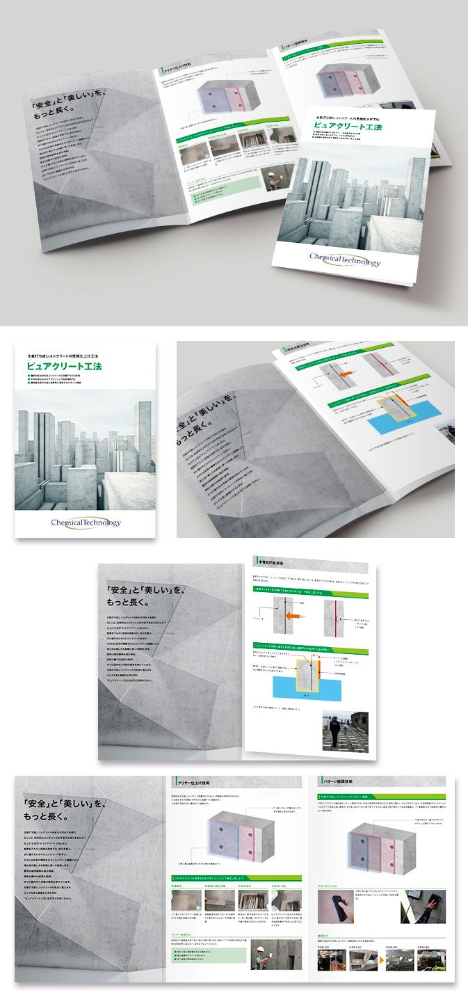 株式会社ケミカル・テクノロジーパンフレットデザイン