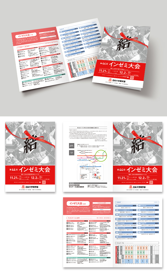 日本大学商学部ゼミナール連合協議会パンフレットデザイン
