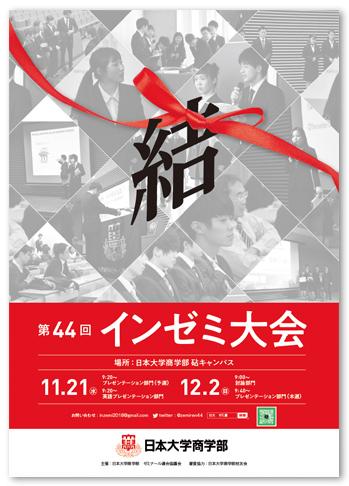 日本大学商学部ゼミナール連合協議会 ポスターデザイン