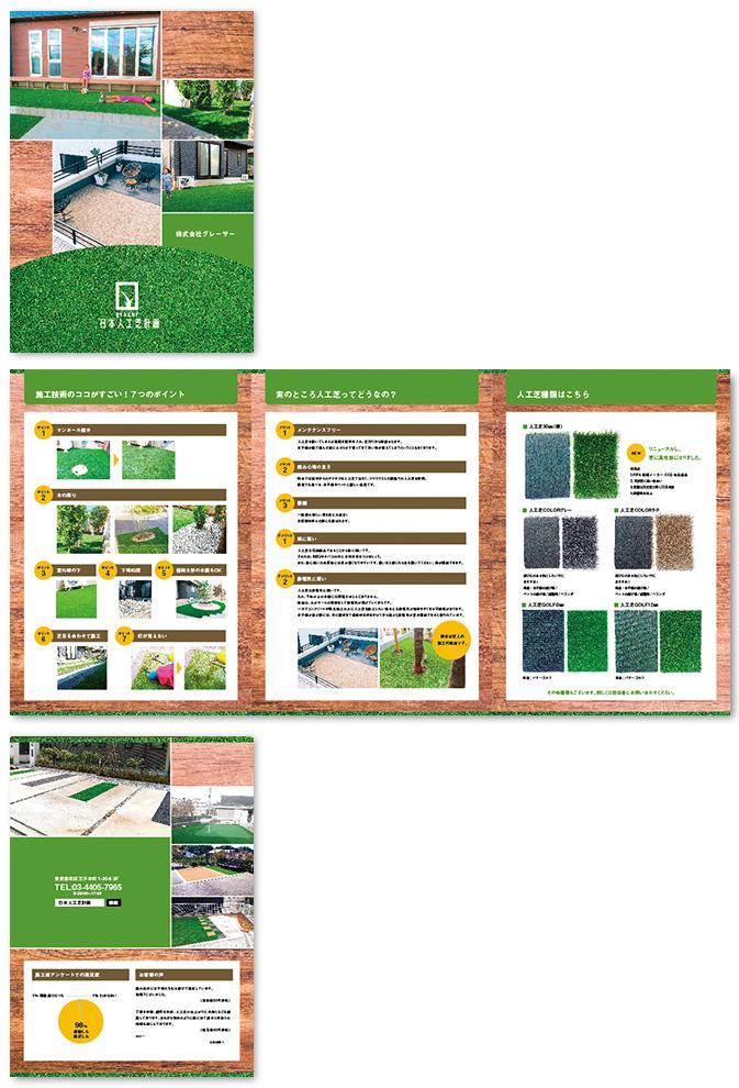 株式会社グレーサーパンフレットデザイン