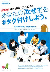 ナブテスコ株式会社ポスターデザイン