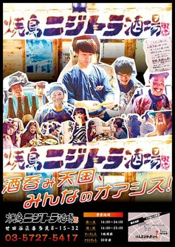 焼鳥ニジトラ酒場ポスターデザイン