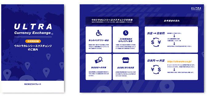 株式会社ウルトラレートパンフレットデザイン
