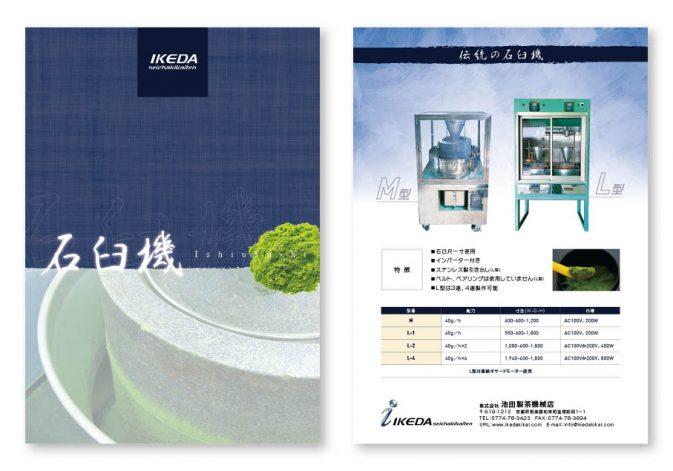株式会社池田製茶機械店チラシデザイン