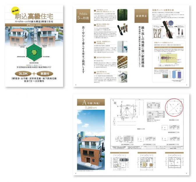 コスモコンサルタント株式会社パンフレットデザイン