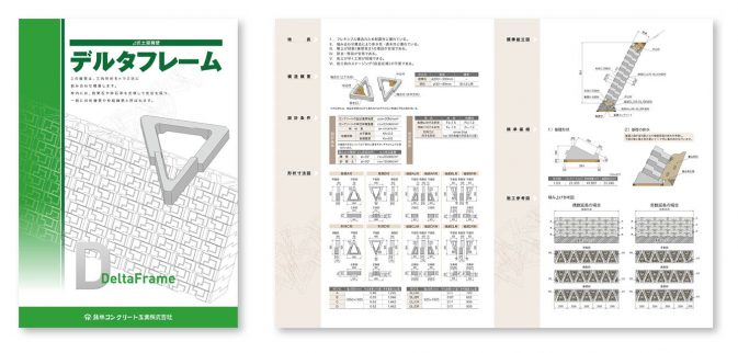 藤林コンクリート工業株式会社パンフレットデザイン