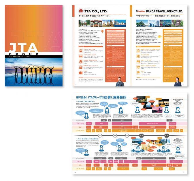 JTA CO., LTDパンフレットデザイン