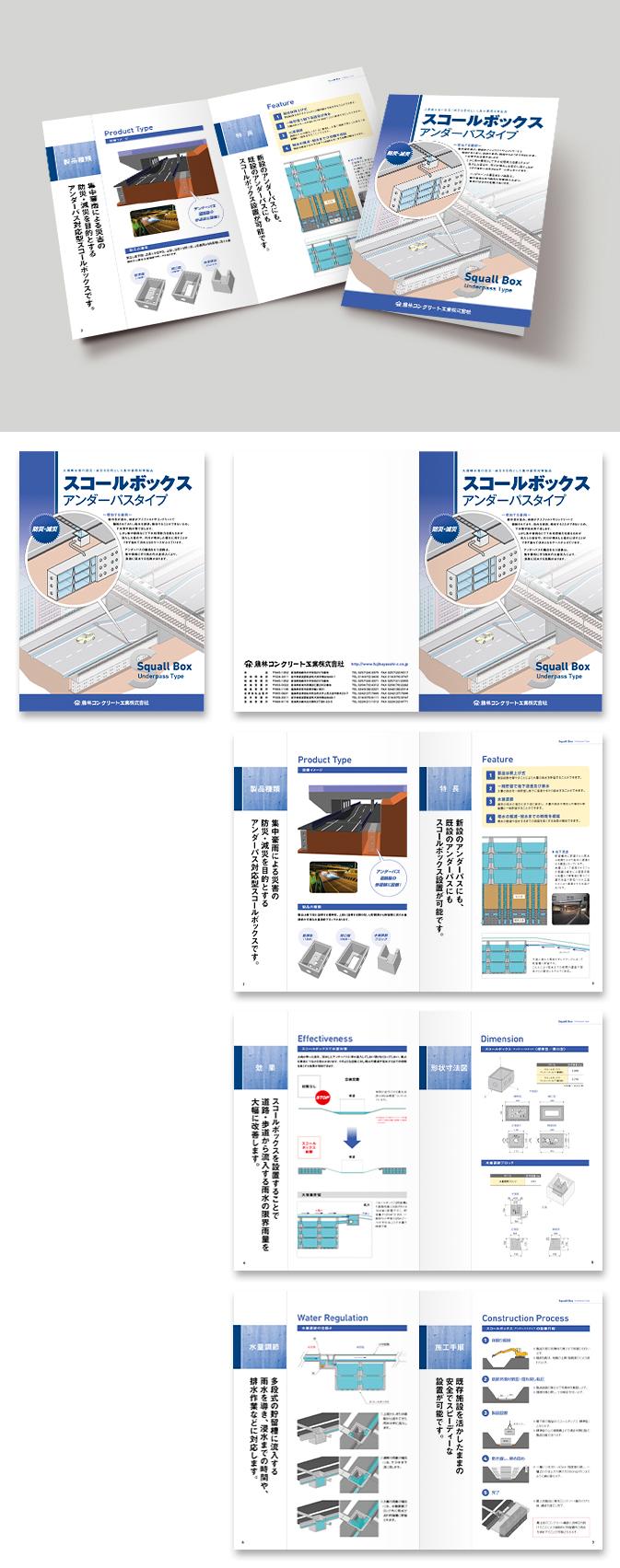 藤林コンクリート工業株式会社カタログデザイン