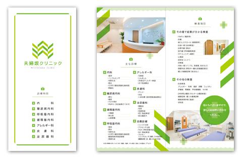 夫婦坂クリニックリーフレット・DMデザイン