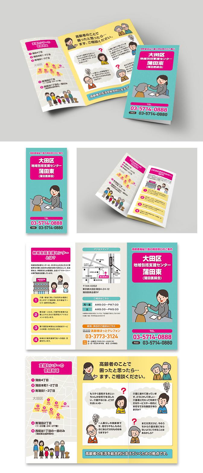 一般社団法人蒲田医師会 大田区地域包括支援センター蒲田東リーフレット・DMデザイン