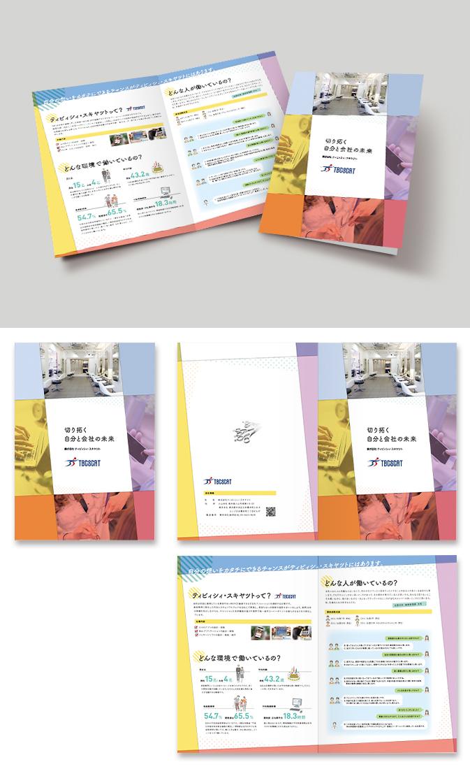 株式会社ティビィシィ・スキヤツトパンフレットデザイン