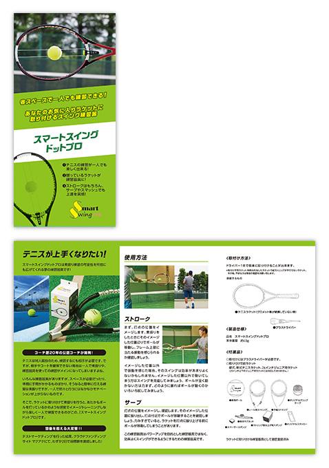 SmartSwing.Proリーフレット・DMデザイン