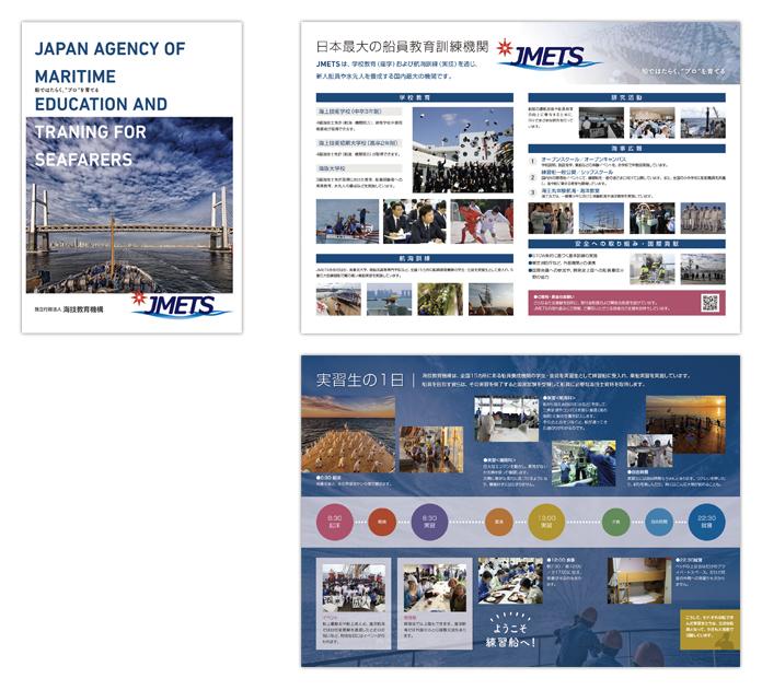 独立行政法人海技教育機構パンフレットデザイン