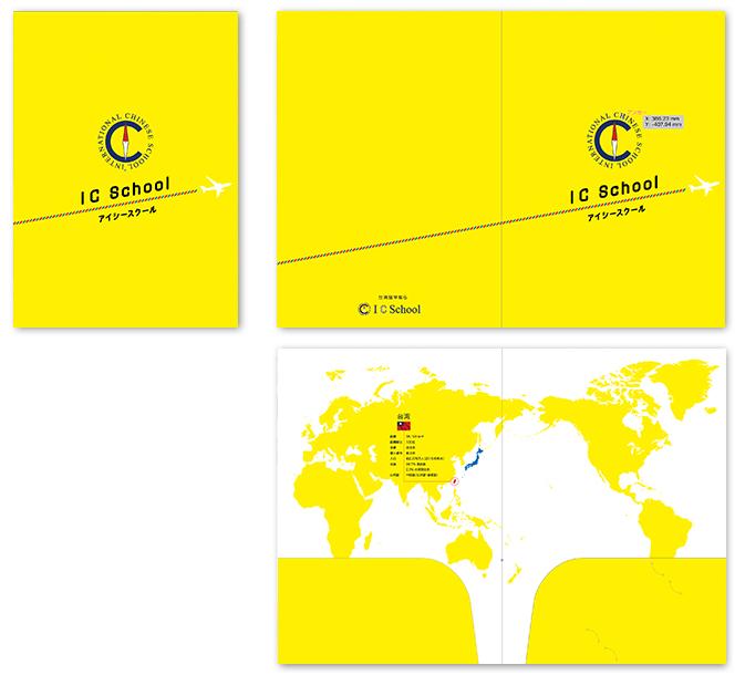 WSO株式会社パンフレットデザイン