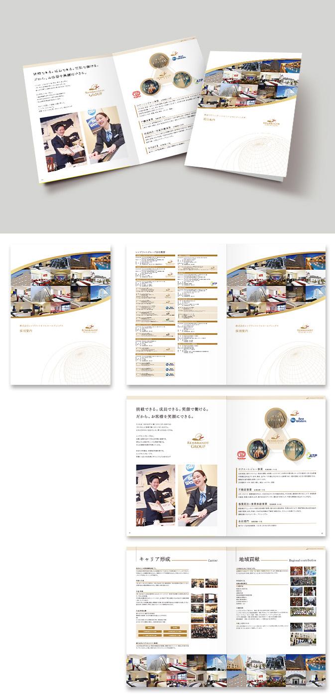 株式会社レンブラントホールディングスパンフレットデザイン
