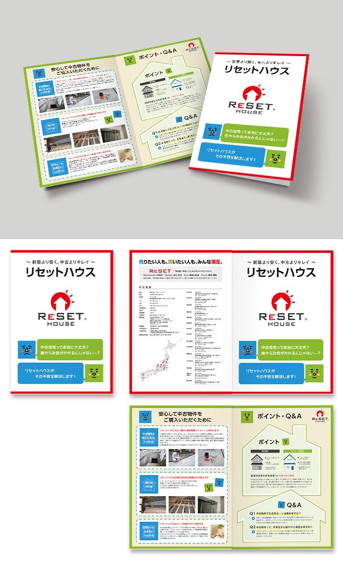 株式会社リアルト・ハーツパンフレットデザイン