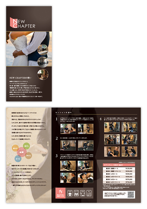 株式会社NEW CHAPTERリーフレット・DMデザイン