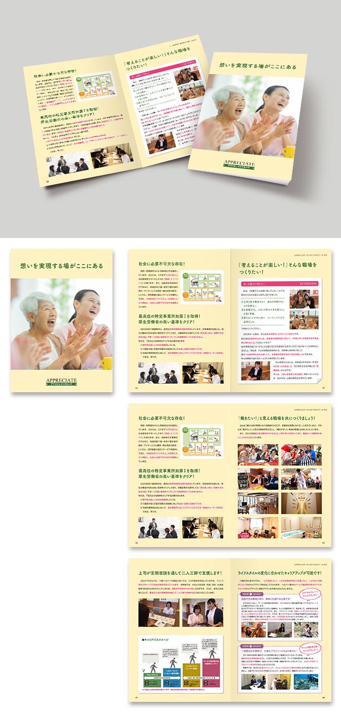 株式会社ハーベストパンフレットデザイン