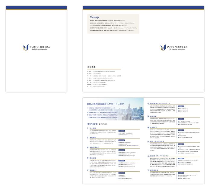 アップライト税理士法人パンフレットデザイン