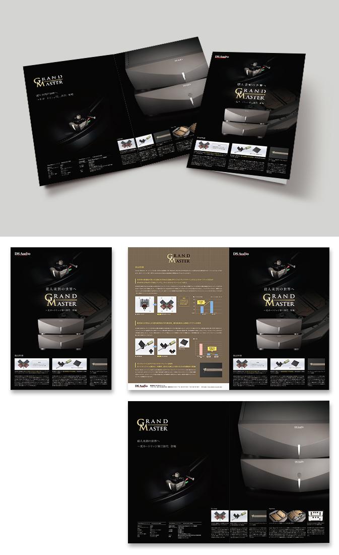 株式会社デジタルストリームパンフレットデザイン