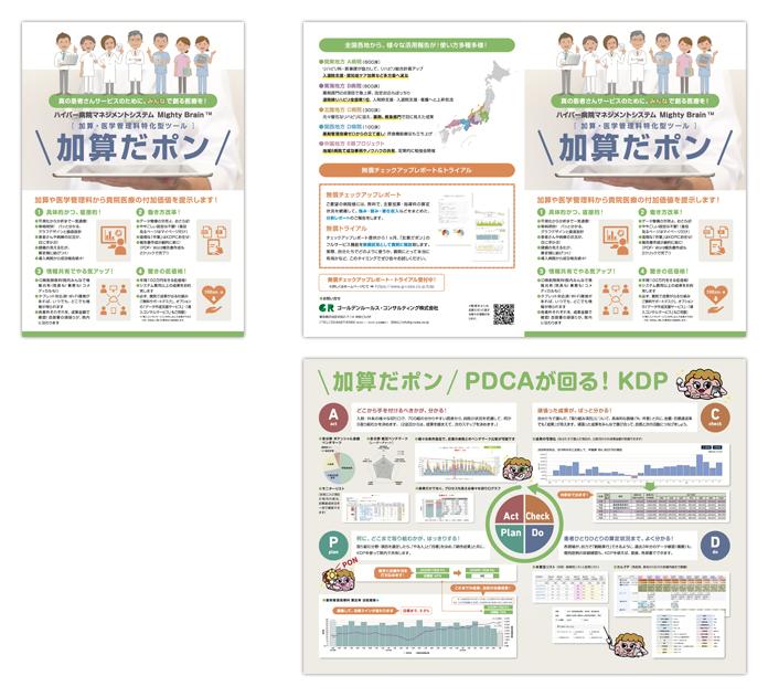 ゴールデンルールス・コンサルティング株式会社パンフレットデザイン